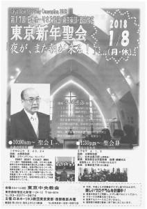 2018新年聖会案内_Page_1