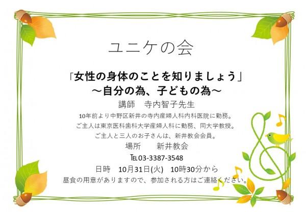 171031ユニケの会